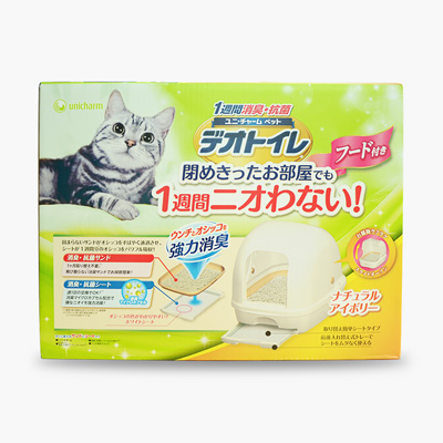 Gaines, Cat Litter Box with Covered Top (Ivory)