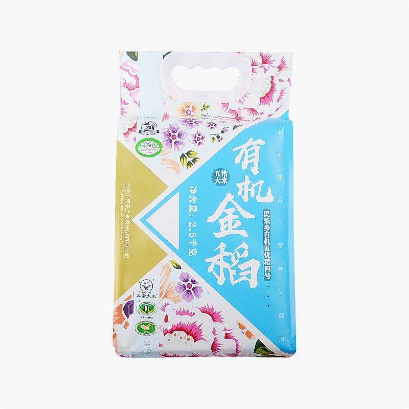 Honglin Qinmin Organic Golden Rice 2.5kg