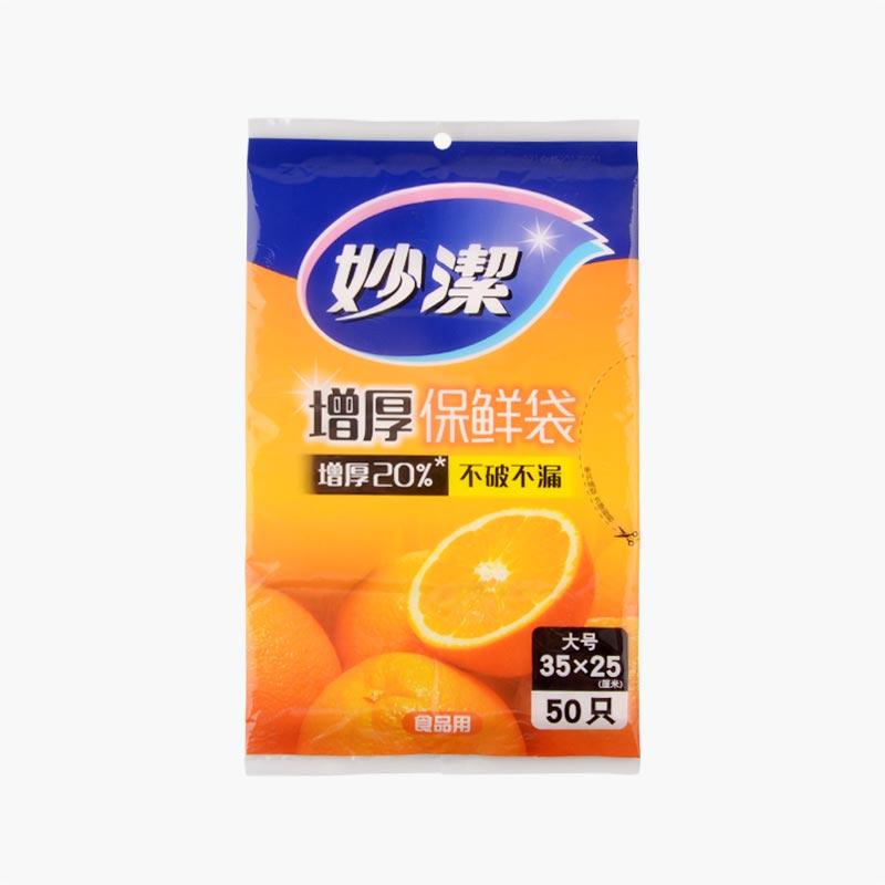 Miaojie Food Plastic Bag 35x25cm 50pcs(Large)