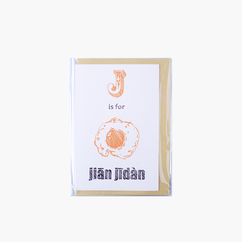 Pinyin Press, 'J is for jian jidan' Greeting Card (Fried Eggs - Orange & Black) 14.8x10cm x1