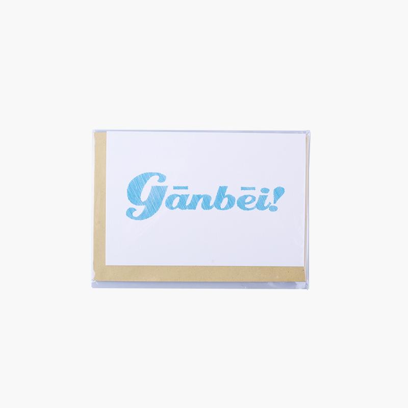 Pinyin Press, 'Ganbei!' Greeting Card (Cheers - Aqua) 14.8x10cm