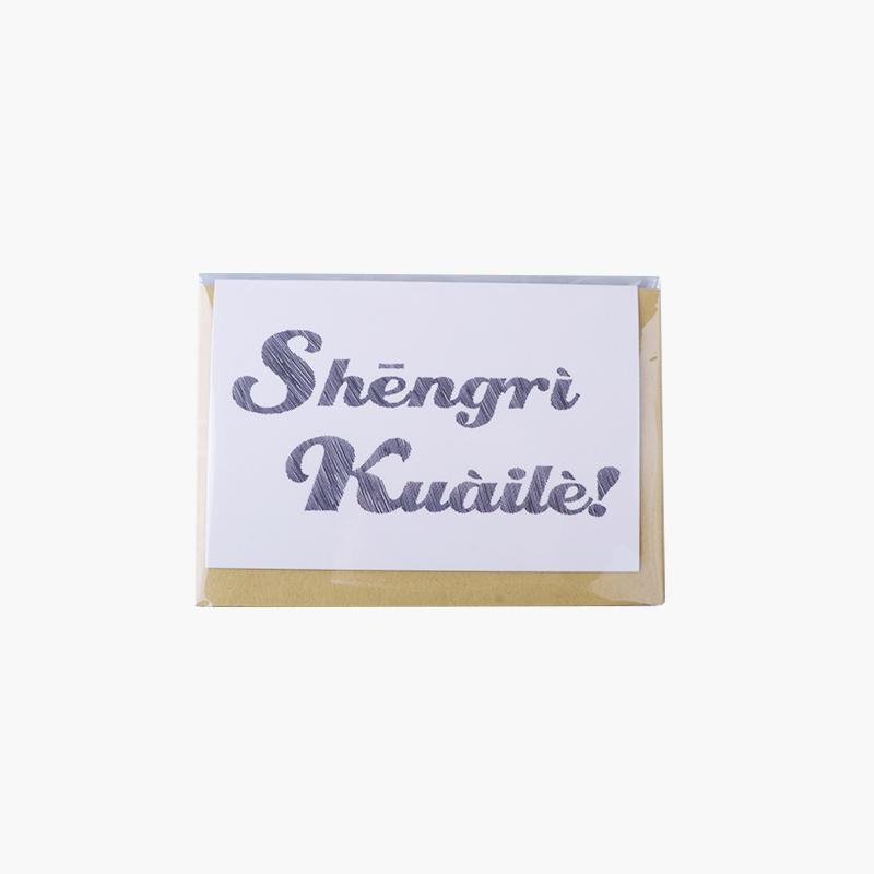 Pinyin Press, 'Shengri Kuaile!' Greeting Card (Happy Birthday!) 14.8x10cm