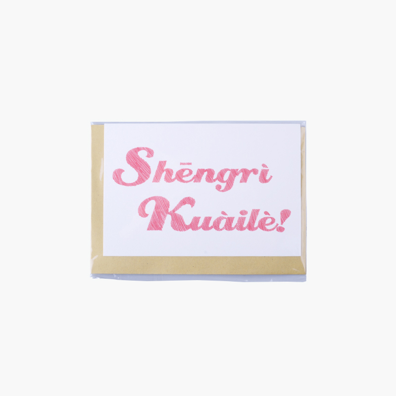 Pinyin Press, 'Shengri Kuaile!' Greeting Card (Happy Birthday - Red) 14.8x10cm